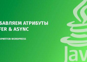 Добавляем атрибуты Defer & Async для скриптов WordPress